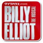 【ビリー・エリオット】全世界をとりこにしたミュージカル「ビリー・エリオット」日本上演!