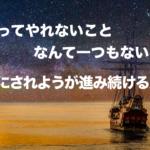 日本一のマーケッター神田昌典さんの言葉3選【自分を信じろ!自分を信じろ!自分を信じろ!】