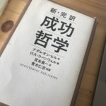 【日報×ToDoリスト・スガヤツヨシ・2019年5月22日(水)】