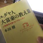 【日報×ToDoリスト・スガヤツヨシ・2019年5月24日(金)】