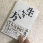 【今日の一言・スガヤ・2019年9月27日(金)】