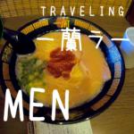 一蘭ラーメン実食!豚骨スープと麺が最高。一対一でラーメンと向き合い極上の時間を楽しみました。