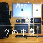 20代男子のバッグの中身って?高城剛を目指すための仕事道具一覧。