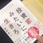 【本日の一言・スガツヨ・2020年3月30日(月)】