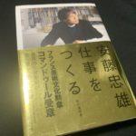 僕の大好きな戦う建築家「安藤忠雄(TADAO ANDO)」の魅力をご紹介