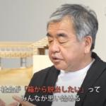 隈研吾さんの「社会が箱から脱出したいと思い始める」という言葉が印象深かった