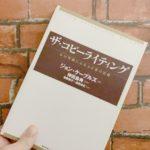 マーケティングの神本「ザ・コピーライティング」を購入しました。